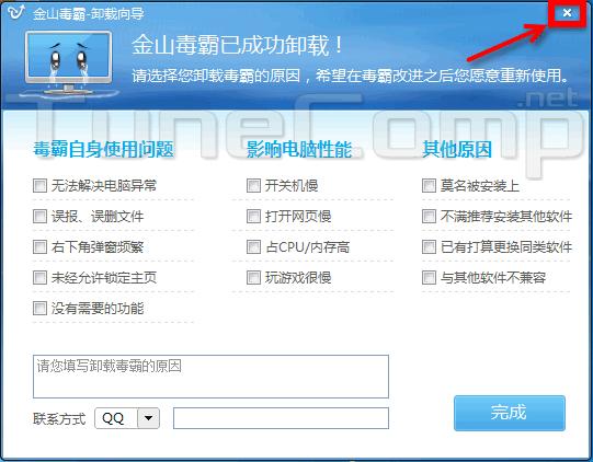 How to remove Kingsoft Antivirus (chinese program)