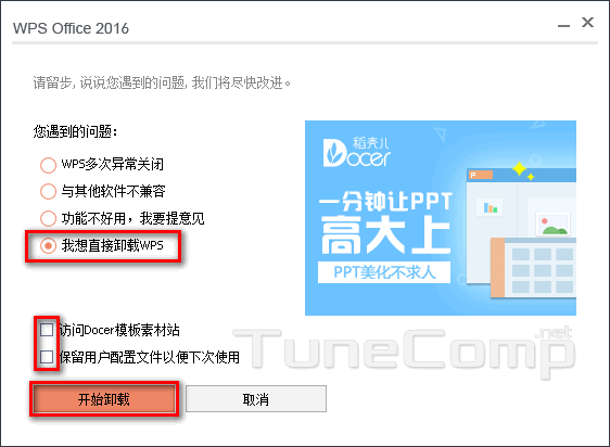 wps-office-remove003-5